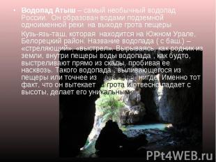 Водопад Атыш – самый необычный водопад России. Он образован водами подземной одн