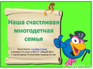 Наша счастливаямногодетнаясемья Выполнила: Сычёва Еленаученица 6 В класса МАОУ «