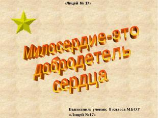 Муниципальное бюджетное общеобразовательное учреждение«Лицей № 17» Милосердие-эт
