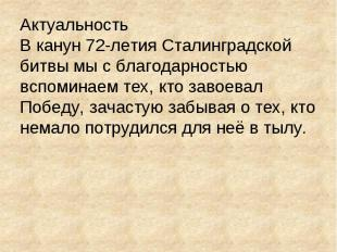Актуальность В канун 72-летия Сталинградской битвы мы с благодарностью вспоминае