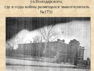 Здание детской поликлиники по ул.Володарского, где в годы войны размещался эвако