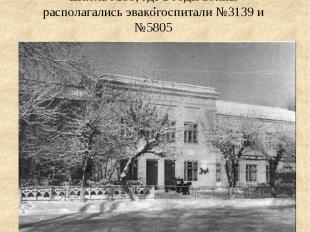 Школа №39, где в годы войны располагались эвакогоспитали №3139 и №5805