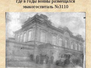 Зимнее здание санатория «Солнечный», где в годы войны размещался эвакогоспиталь