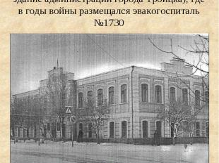 Здание образцовой школы №12 (ныне здание администрации города Троицка), где в го