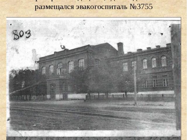 Здание Уральской государственной академии ветеринарной медицины, где в годы войны размещался эвакогоспиталь №3755