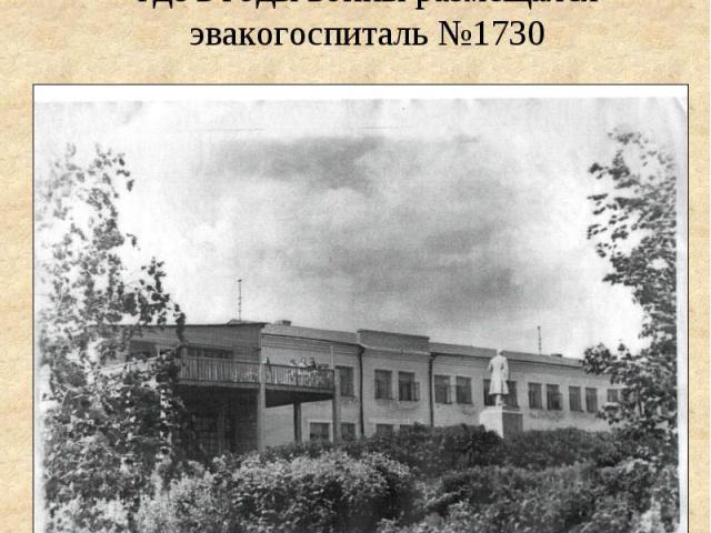 Санаторий «Степные Зори», где в годы войны размещался эвакогоспиталь №1730