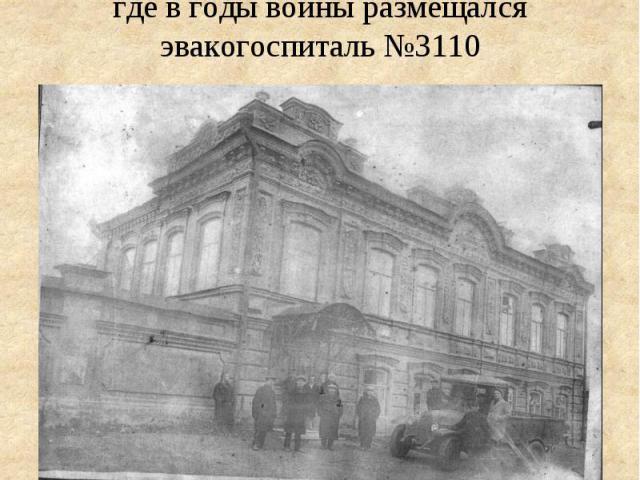 Зимнее здание санатория «Солнечный», где в годы войны размещался эвакогоспиталь №3110
