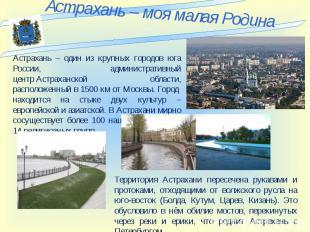 Астрахань – один из крупных городов юга России, административный центрАстраханс