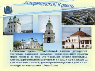 Астраханский Кремль Астраханский Кремль – замечательный памятник древнерусской а