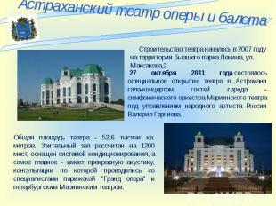 Астраханский театр оперы и балета Строительство театра началось в 2007 году на т