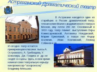 Астраханский Драматический театр В Астрахани находится один из старейших в Рос