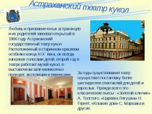 Астраханский театр кукол Любовь и призвание юных астраханцев и их родителей заво