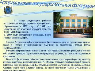Астраханская государственная филармония В городе плодотворно работает Астраханск