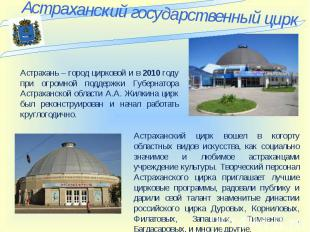 Астраханский государственный цирк Астрахань – город цирковой и в 2010 году при о