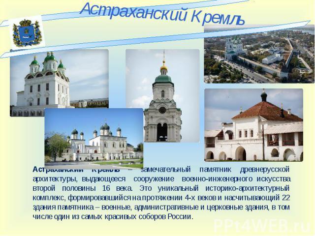 Астраханский Кремль Астраханский Кремль – замечательный памятник древнерусской архитектуры, выдающееся сооружение военно-инженерного искусства второй половины 16 века. Это уникальный историко-архитектурный комплекс, формировавшийся на протяжении 4-х…