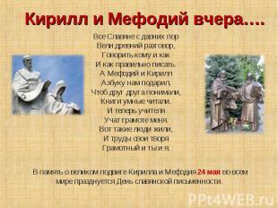 Кирилл и Мефодий вчера…. Все Славяне с давних пор Вели древний разговор, Говорит
