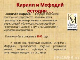 Кирилл и Мефодий сегодня…. «Кирилл и Мефодий»— ведущее российское электронное и