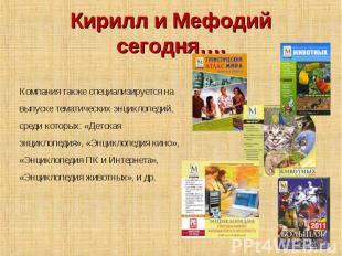 Кирилл и Мефодий сегодня…. Компания также специализируется на выпуске тематическ