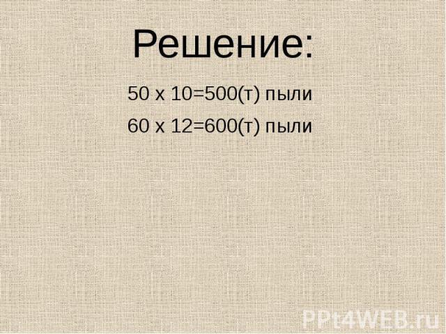 Решение:50 х 10=500(т) пыли 60 х 12=600(т) пыли