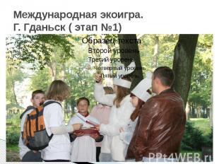 Международная экоигра. Г. Гданьск ( этап №1)