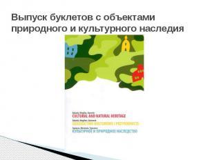 Выпуск буклетов с объектами природного и культурного наследия