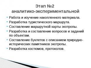 Этап №2 аналитико-экспериментальной Работа и изучение накопленного материала.Раз