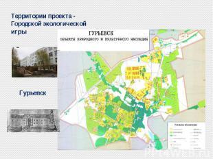 Территории проекта - Городской экологической игры