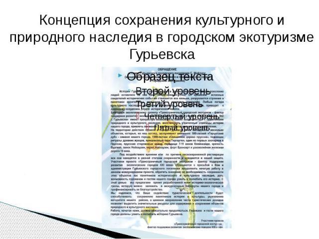 Концепция сохранения культурного и природного наследия в городском экотуризме Гурьевска