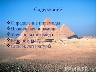 Содержание Определение пирамидыПравильная пирамидаУсеченная пирамидаРешение зада