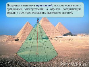 Пирамида называется правильной, если ее основание - правильный многоугольник, а