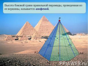 Высота боковой грани правильной пирамиды, проведенная из ее вершины, называется