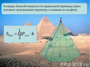 Площадь боковой поверхности правильной пирамиды равна половине произведения пери