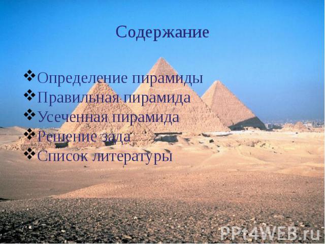 Содержание Определение пирамидыПравильная пирамидаУсеченная пирамидаРешение задаСписок литературы