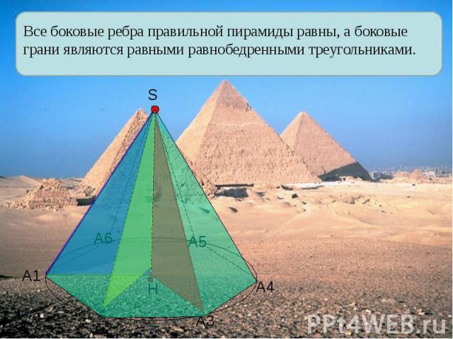 Все боковые ребра правильной пирамиды равны, а боковые грани являются равными равнобедренными треугольниками.