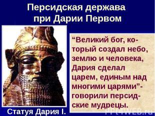 """Персидская держава при Дарии Первом """"Великий бог, ко-торый создал небо, землю и"""
