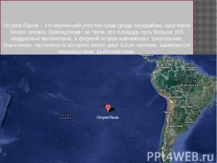Остров Пасхи – это маленький участок суши среди бескрайних просторов Тихого океа
