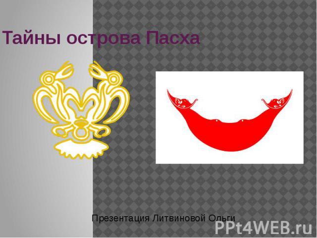 Тайны острова Пасха Презентация Литвиновой Ольги