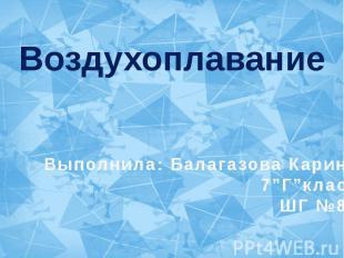 """Воздухоплавание Выполнила: Балагазова Карина7""""Г""""классШГ №83"""