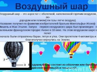 Воздушный шар Воздушный шар – это аэростат с оболочкой, наполненной горячим возд