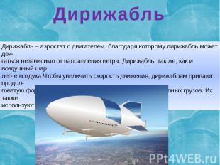 Дирижабль Дирижабль – аэростат с двигателем. благодаря которому дирижабль может