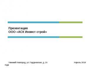 ПрезентацияООО «АСК Инвест строй»