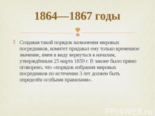 1864—1867 годы Создавая такой порядок назначения мировых посредников,комитетпр
