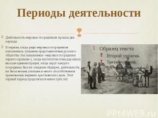 Периоды деятельности Деятельность мировых посредников прошла два периода.В перво