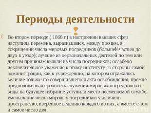 Периоды деятельности Во втором периоде ( 1868 г.) в настроении высших сфер насту