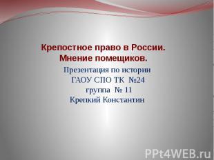 Крепостное право в России.Мнение помещиков. Презентация по истории ГАОУ СПО ТК №