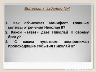 Вопросы к заданию № 4 1. Как объясняет Манифест главные мотивы отречения Николая