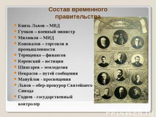 Состав временного правительства Князь Львов – МВДГучков – военный министрМилюков