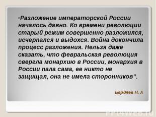 """""""Разложение императорской России началось давно. Ко времени революции старый реж"""