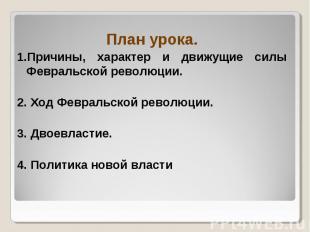 План урока. 1.Причины, характер и движущие силы Февральской революции. 2. Ход Фе