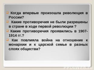 Когда впервые произошла революция в России? Какие противоречия не были разрешены